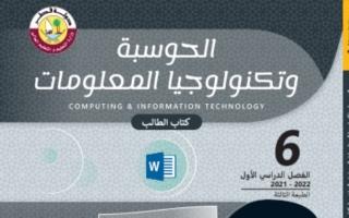 كتاب الحوسبة وتكنولوجيا المعلومات للصف السادس الفصل الاول 2021 2022