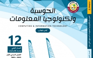 كتاب الحوسبة وتكنولوجي المعلومات للصف الثاني عشر المسار العلمي