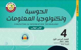 كتاب الحوسبة وتكنولوجيا المعلومات للصف الرابع الفصل الاول 2021 2022