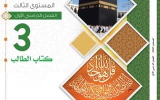 كتاب التربية الاسلامية للصف الثالث الفصل الاول 2021 2022