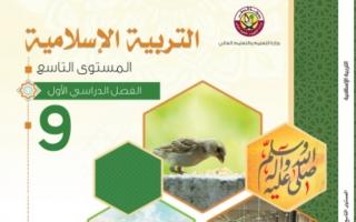 كتاب التربية الاسلامية للصف التاسع الفصل الاول 2021 2022
