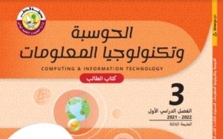كتاب الحوسبة وتكنولوجيا المعلومات للصف الثالث الفصل الاول 2021 2022