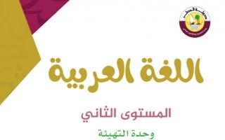 كتاب التهئية لغة عربية للصف الثاني الفصل الاول 2021 2022