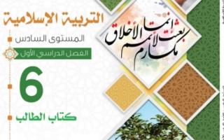 كتاب التربية الاسلامية للصف السادس الفصل الاول 2021 2022