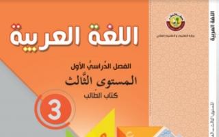 كتاب اللغة العربية للصف الثالث الفصل الاول 2021 2022