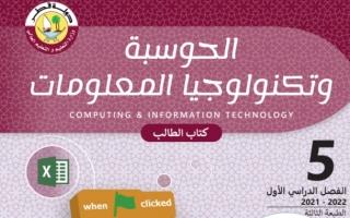 كتاب الحوسبة وتكنولوجيا المعلومات للصف الخامس الفصل الاول 2021 2022