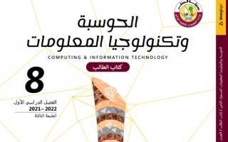 كتاب الحوسبة وتكنولوجيا المعلومات للصف الثامن الفصل الاول 2021 2022