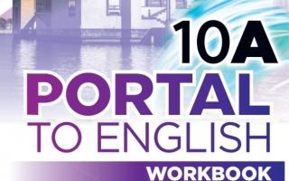 كتاب التمارين لغة انجليزية للصف العاشر الفصل الاول 2021 2022