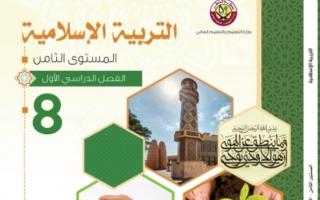 كتاب التربية الاسلامية للصف الثامن الفصل الاول 2021 2022