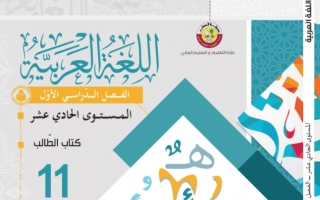 كتاب اللغة العربية للصف الحادي عشر الفصل الاول 2021 2022