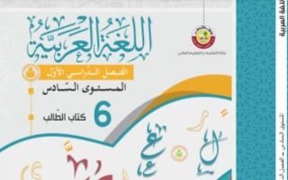 كتاب اللغة العربية للصف السادس الفصل الاول 2021 2022