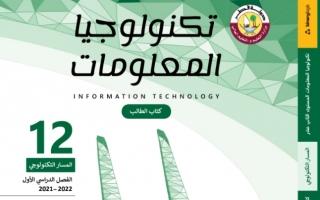 كتاب تكنولوجيا المعلومات للصف الثاني عشر المسار التكنولوجي الفصل الاول 2021 2022
