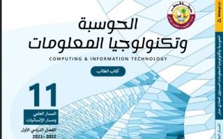 كتاب الحوسبة وتكنولوجيا المعلومات للصف الحادي عشر الفصل الاول 2021 2022