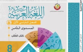 كتاب اللغة العربية للصف الثامن الفصل الاول 2021 2022