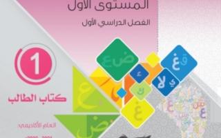 كتاب اللغة العربية للصف الاول الفصل الاول
