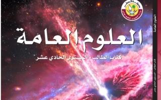 كتاب العلوم العامة للصف الحادي عشر الفصل الاول 2021 2022
