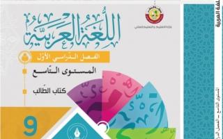 كتاب اللغة العربية للصف التاسع الفصل الاول 2021 2022