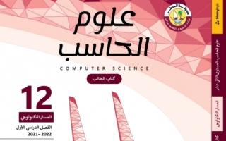 كتاب علوم الحاسب للصف الثاني عشر التكنولوجي الفصل الاول 2021 2022