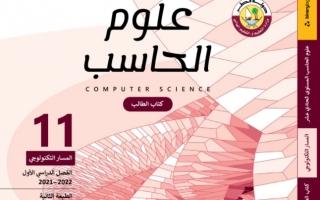كتاب علوم الحاسب للصف الحادي عشر التكنولوجي الفصل الاول 2021 2022