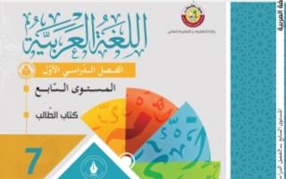 كتاب اللغة العربية للصف السابع الفصل الاول 2021-2022